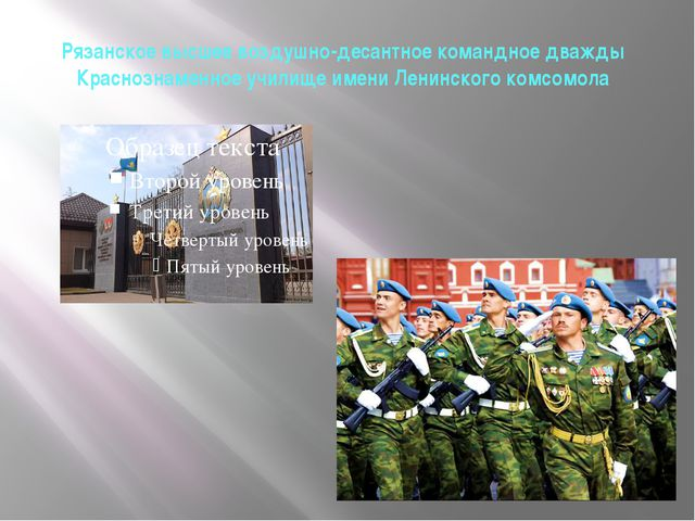 Рязанское высшее воздушно-десантное командное дважды Краснознаменное училище...