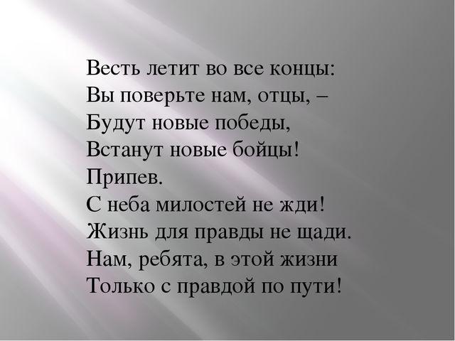 Весть летит во все концы: Вы поверьте нам, отцы, – Будут новые победы, Встану...