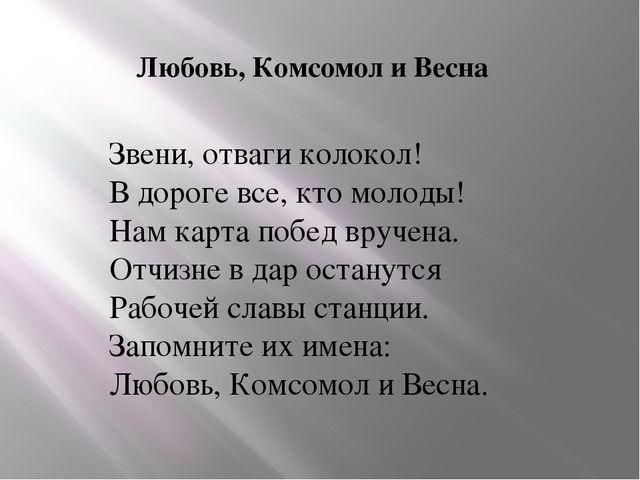 Любовь, Комсомол и Весна Звени, отваги колокол! В дороге все, кто молоды! Н...