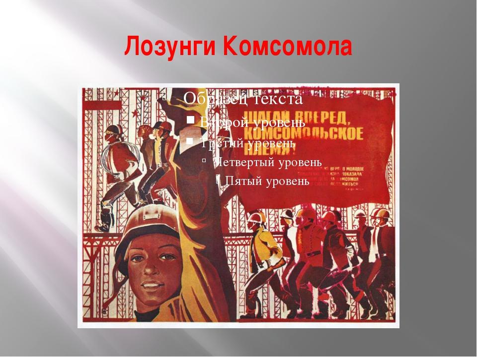 Лозунги Комсомола