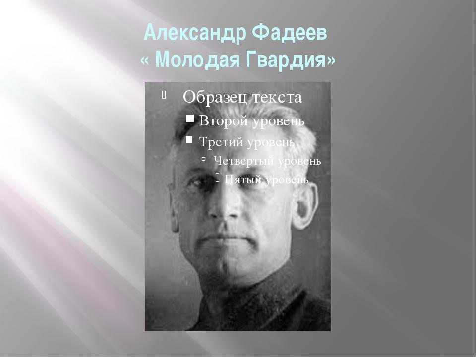 Александр Фадеев « Молодая Гвардия»