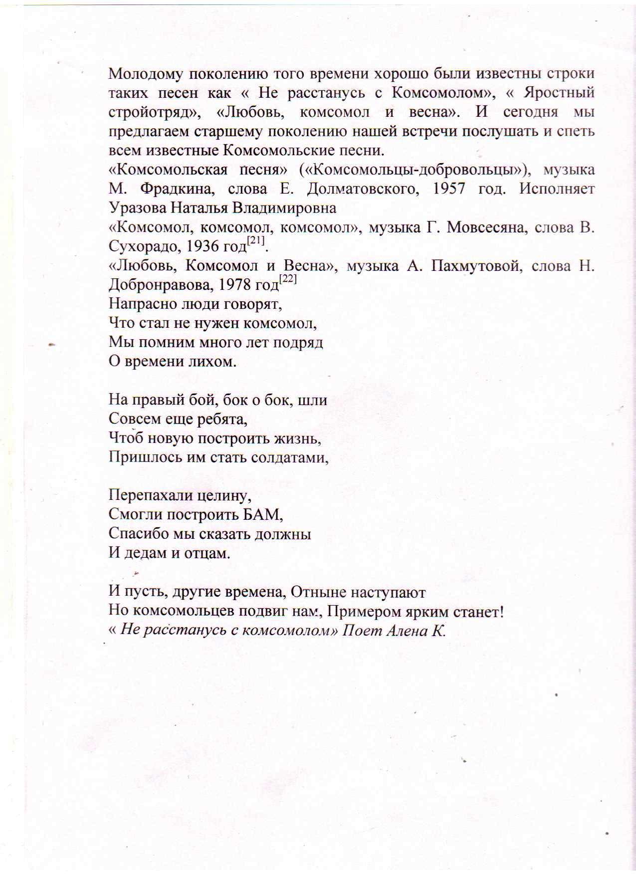C:\Users\Юля\Desktop\комсомол и казаки 22\6.jpg