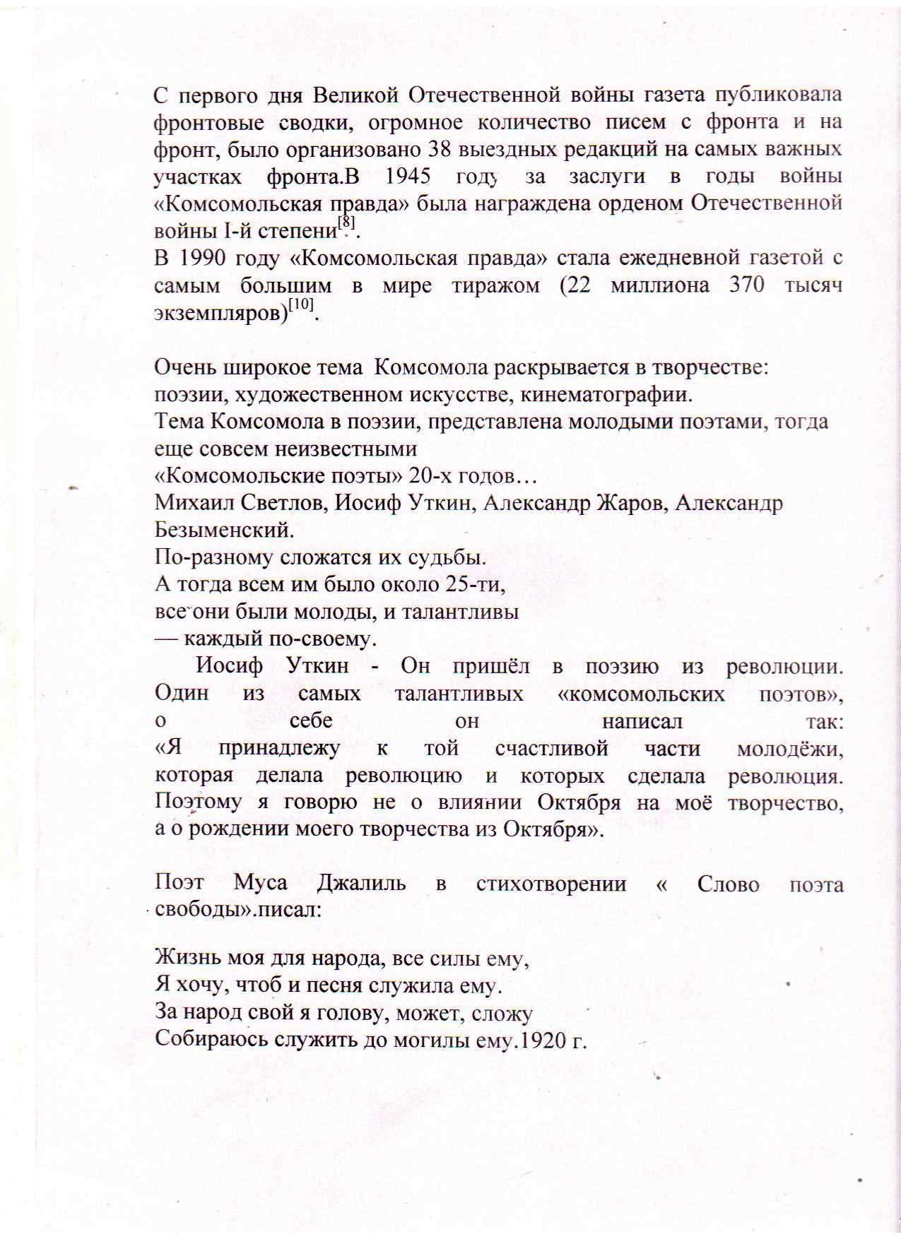 C:\Users\Юля\Desktop\комсомол и казаки 22\4.jpg