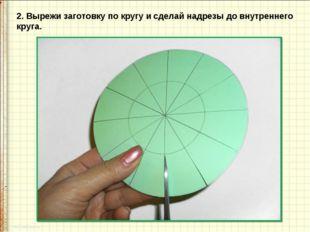 2. Вырежи заготовку по кругу и сделай надрезы до внутреннего круга.