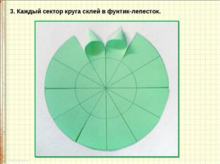 3. Каждый сектор круга склей в фунтик-лепесток.