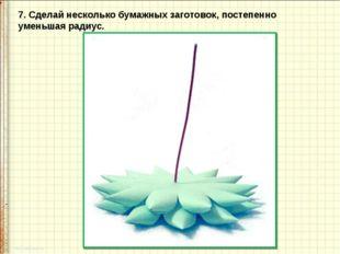 7. Сделай несколько бумажных заготовок, постепенно уменьшая радиус.