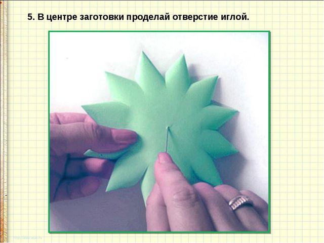 5. В центре заготовки проделай отверстие иглой.