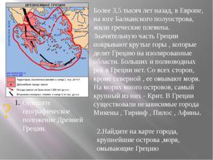 Более 3,5 тысяч лет назад, в Европе, на юге Балканского полуострова, жили гре