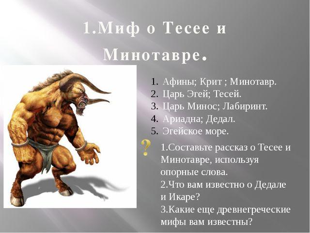 1.Миф о Тесее и Минотавре. Афины; Крит ; Минотавр. Царь Эгей; Тесей. Царь Мин...
