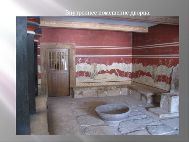 Внутреннее помещение дворца.
