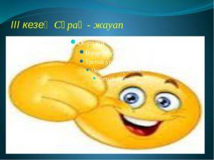 ІІІ кезең Сұрақ - жауап