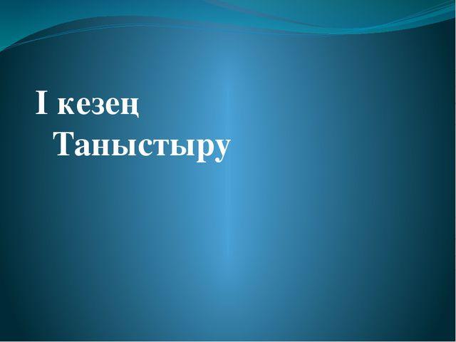 І кезең Таныстыру