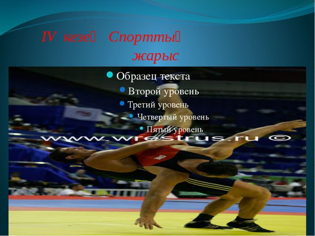ІV кезең Спорттық жарыс