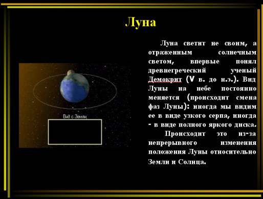 http://festival.1september.ru/articles/312622/image5.jpg