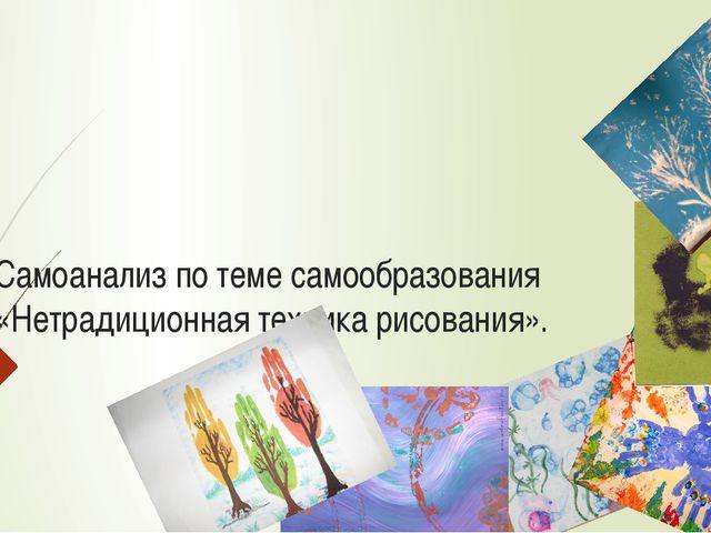Самоанализ по теме самообразования «Нетрадиционная техника рисования».