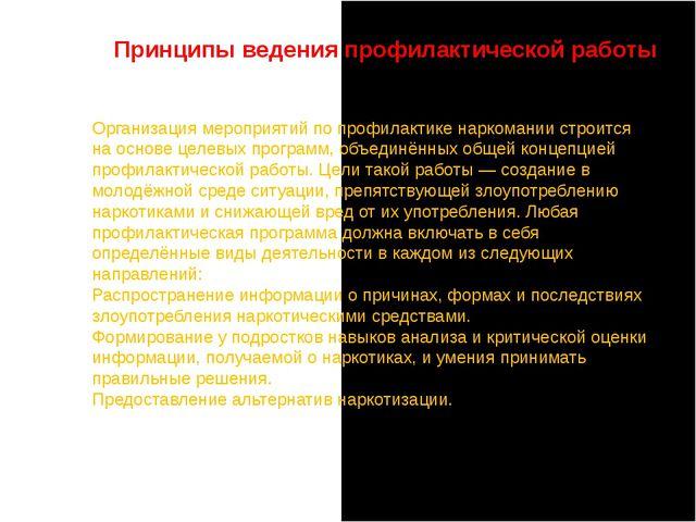 Принципы ведения профилактической работы Организация мероприятий по профилак...