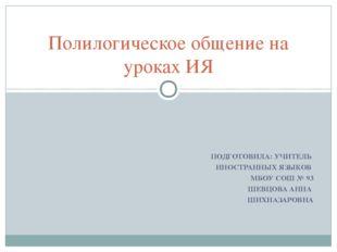 ПОДГОТОВИЛА: УЧИТЕЛЬ ИНОСТРАННЫХ ЯЗЫКОВ МБОУ СОШ № 93 ШЕВЦОВА АННА ШИХНАЗАРОВ