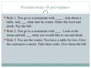 Ролевая игра «В ресторане» Role 1. You go to a restaurant with ____ . Ask abo