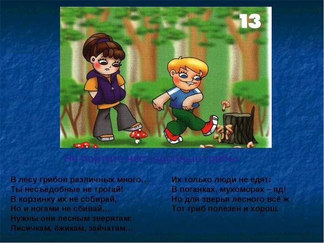 Не портите несъедобные грибы В лесу грибов различных много… Ты несъедобные не...