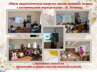 Современные технологии (презентации к урокам учителей начальных классов) «Ину