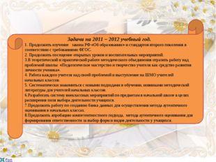 Задачи на 2011 – 2012 учебный год. 1. Продолжить изучение закона РФ «Об образ