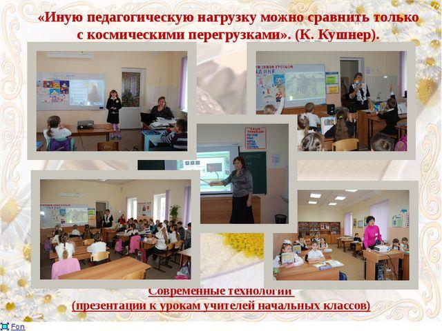 Современные технологии (презентации к урокам учителей начальных классов) «Ину...