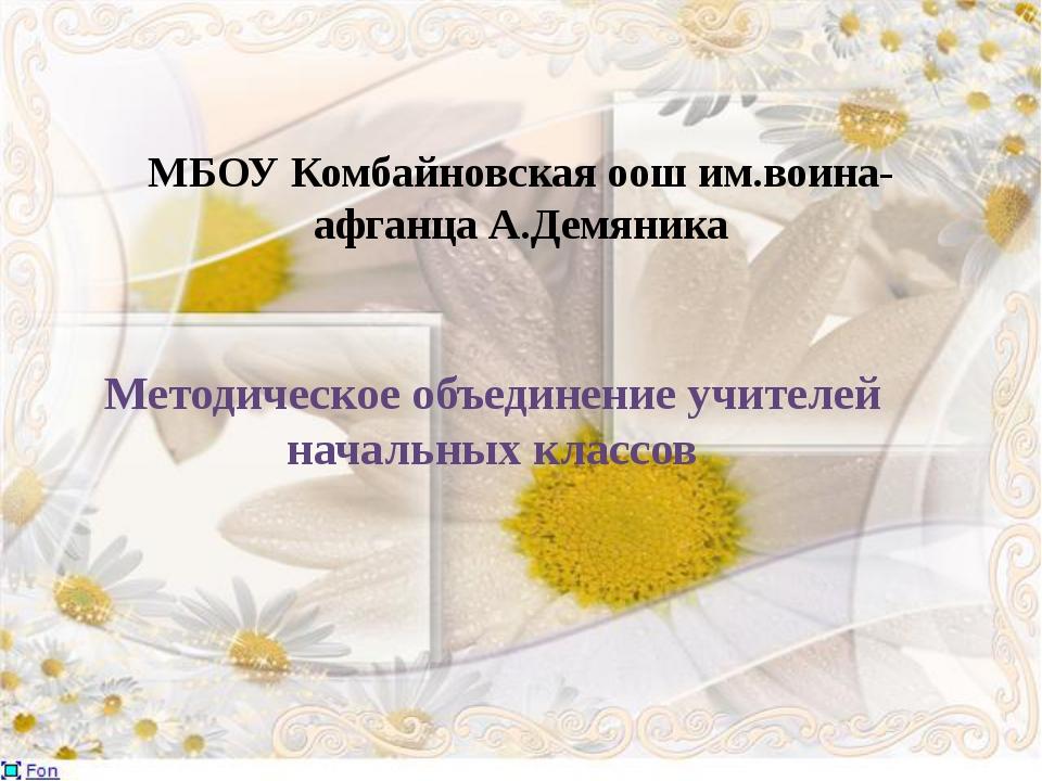 МБОУ Комбайновская оош им.воина-афганца А.Демяника Методическое объединение у...
