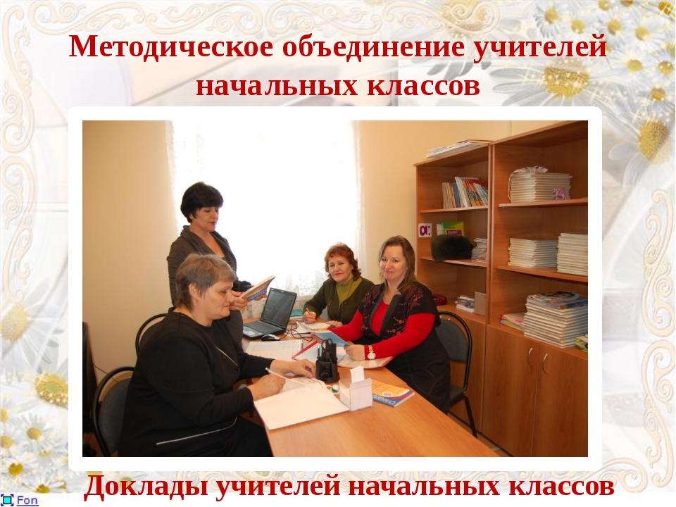 Методическое объединение учителей начальных классов Доклады учителей начальны...