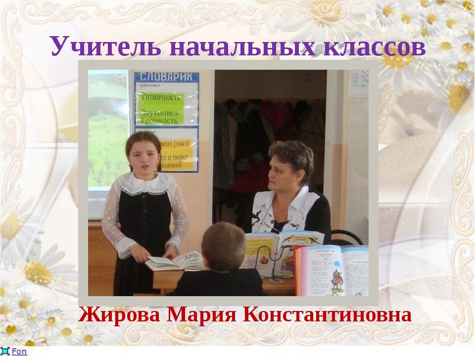 Учитель начальных классов Жирова Мария Константиновна