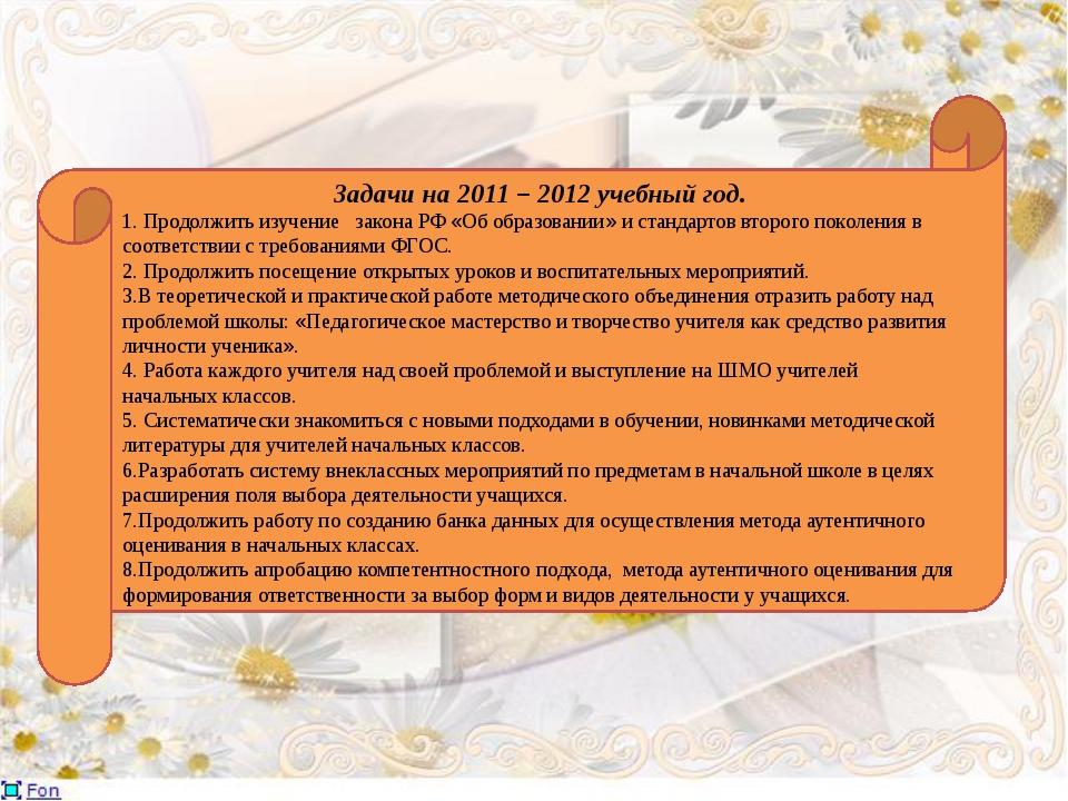 Задачи на 2011 – 2012 учебный год. 1. Продолжить изучение закона РФ «Об образ...