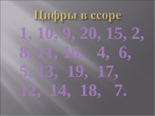 1, 10, 9, 20, 15, 2, 8, 11, 16, 4, 6, 5, 13, 19, 17, 12, 14, 18, 7.