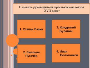 2. Емельян Пугачёв 4. Иван Болотников 3. Кондратий Булавин Назовите руководит