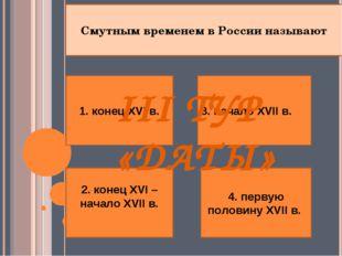 1. конец XVI в. 2. конец XVI – начало XVII в. 4. первую половину XVII в. 3. н