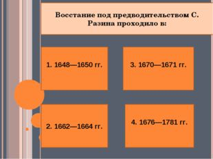 1. 1648—1650 гг. 2. 1662—1664 гг. 4. 1676—1781 гг. 3. 1670—1671 гг. Восстани