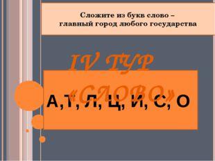 А,Т, Л, Ц, И, С, О Сложите из букв слово – главный город любого государства I