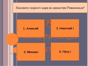 І ТУР «Исторические имена» Назовите первого царя из династии Романовых? 1. Ал
