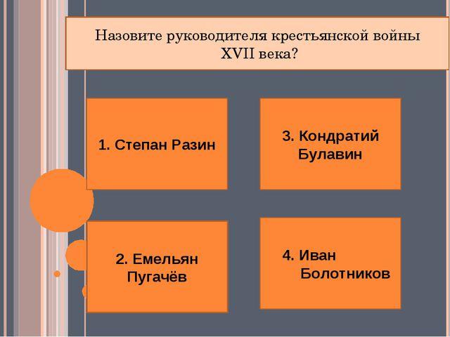 2. Емельян Пугачёв 4. Иван Болотников 3. Кондратий Булавин Назовите руководит...