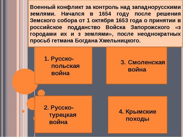 1. Русско-польская война 2. Русско-турецкая война 4. Крымские походы 3. Смоле...