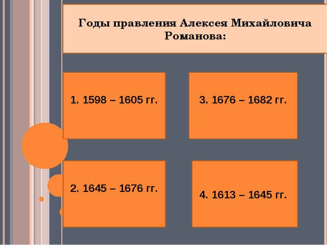 1. 1598 – 1605 гг.  2. 1645 – 1676 гг. 4. 1613 – 1645 гг. 3. 1676 – 1682 гг....