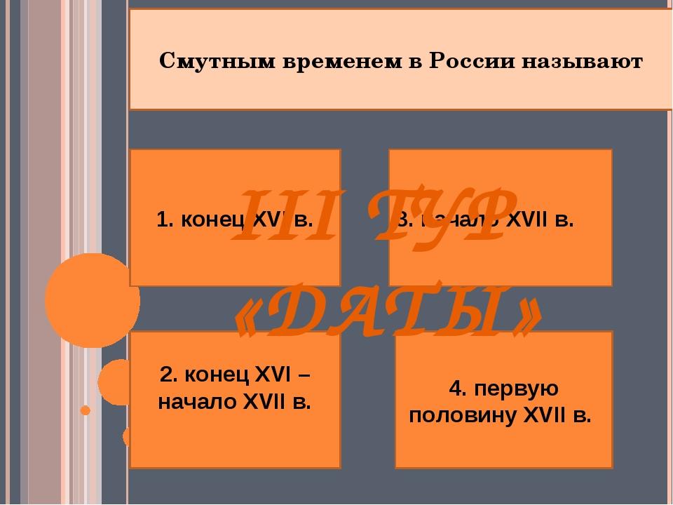 1. конец XVI в. 2. конец XVI – начало XVII в. 4. первую половину XVII в. 3. н...