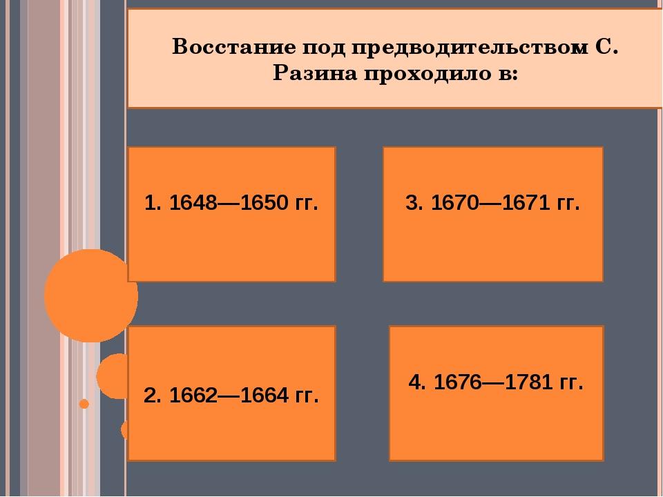 1. 1648—1650 гг. 2. 1662—1664 гг. 4. 1676—1781 гг. 3. 1670—1671 гг. Восстани...