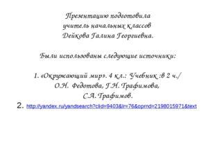 Презентацию подготовила учитель начальных классов Дейкова Галина Георгиевна.