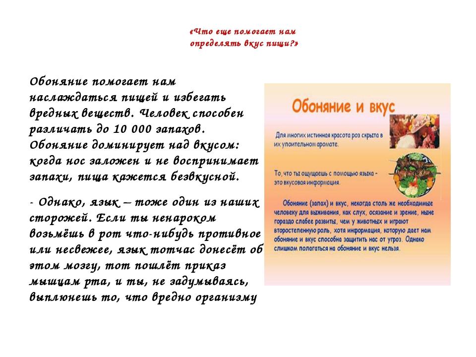 «Что еще помогает нам определять вкус пищи?» Обоняние помогает нам наслаждат...