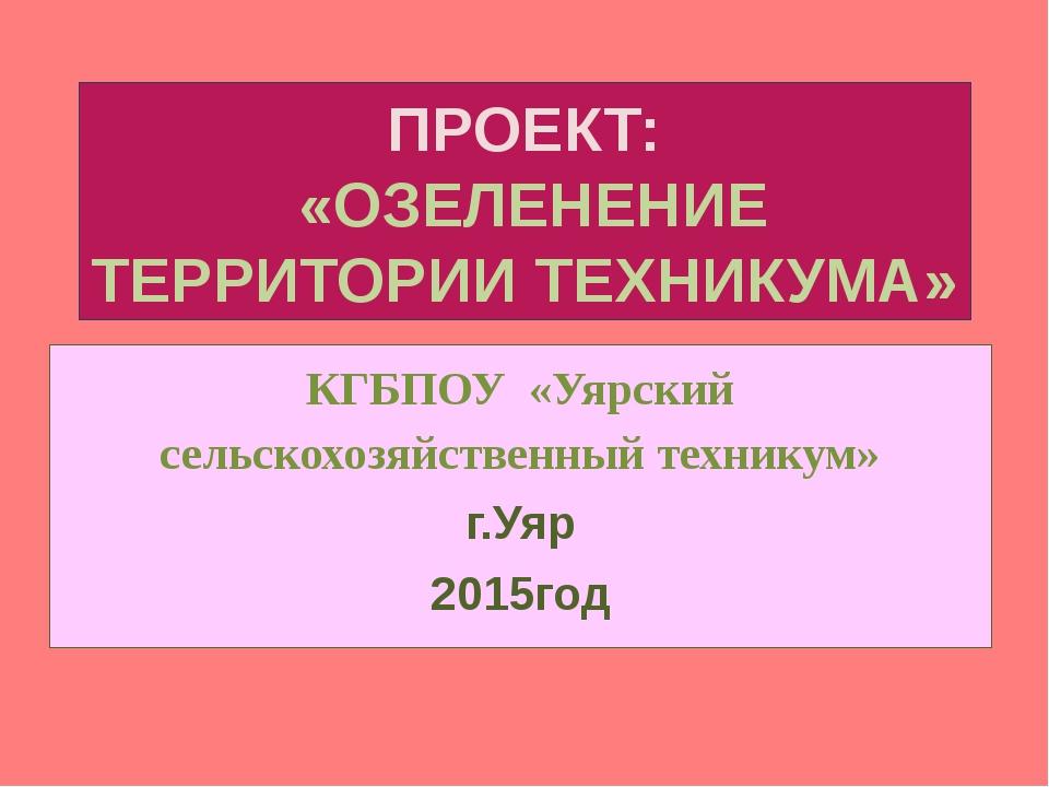 ПРОЕКТ:  «ОЗЕЛЕНЕНИЕ ТЕРРИТОРИИ ТЕХНИКУМА» КГБПОУ  «Уярский сельскохозяйстве...