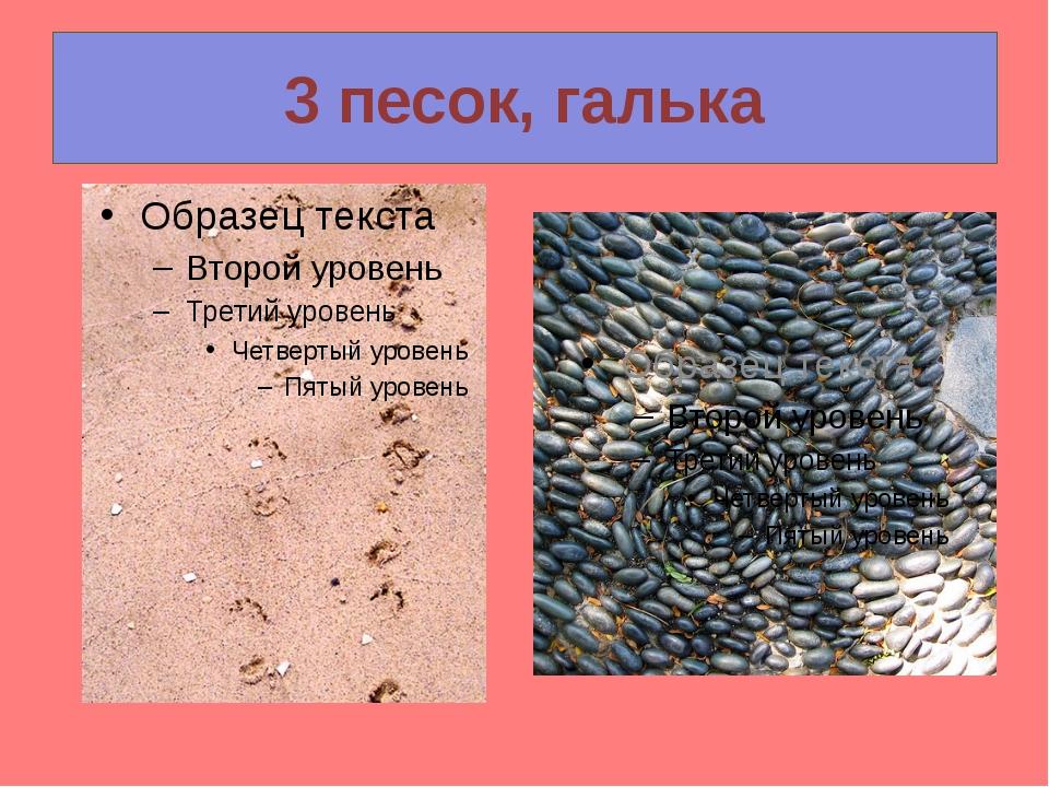 3 песок, галька