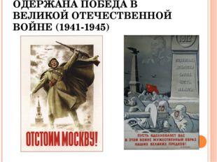 ОДЕРЖАНА ПОБЕДА В ВЕЛИКОЙ ОТЕЧЕСТВЕННОЙ ВОЙНЕ (1941-1945)