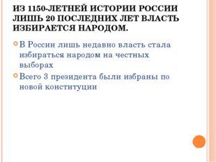 ИЗ 1150-ЛЕТНЕЙ ИСТОРИИ РОССИИ ЛИШЬ 20 ПОСЛЕДНИХ ЛЕТ ВЛАСТЬ ИЗБИРАЕТСЯ НАРОДОМ
