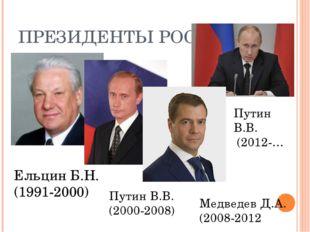 ПРЕЗИДЕНТЫ РОССИИ Ельцин Б.Н. (1991-2000) Путин В.В. (2000-2008) Путин В.В. (