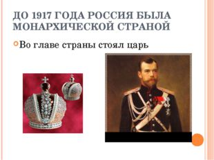 ДО 1917 ГОДА РОССИЯ БЫЛА МОНАРХИЧЕСКОЙ СТРАНОЙ Во главе страны стоял царь
