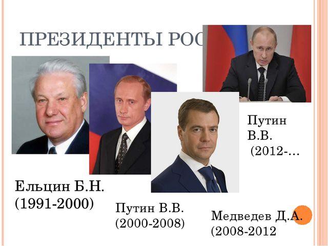 ПРЕЗИДЕНТЫ РОССИИ Ельцин Б.Н. (1991-2000) Путин В.В. (2000-2008) Путин В.В. (...